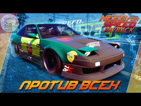 Need For Speed: Payback (2017) - ТАЧКА КУПЕРА ПРОТИВ ВСЕХ! / Гоняем в онлайне