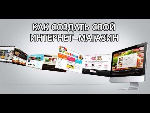Вебинар: Как создать свой интернет-магазин.