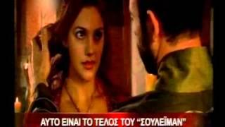 tvshow.gr: Αυτό είναι το τέλος του Σουλεϊμάν