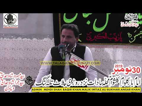 Zakir Tahseen Haider || Majlis 30 Nov 2019 Talagang ||