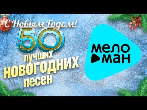 Лучшие новогодние песни - Happy New Year