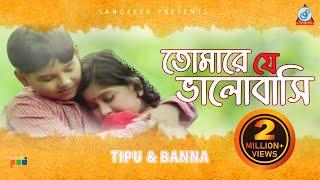Tomare Je Bhalobashi by Tipu & Banna - Khude Gaanraaj | Sangeeta