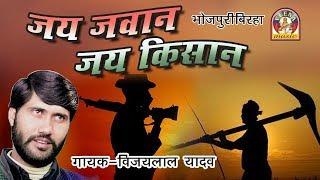 download lagu Bhojpuri Super Hit Birha Vijay Lal Yadav  जय gratis