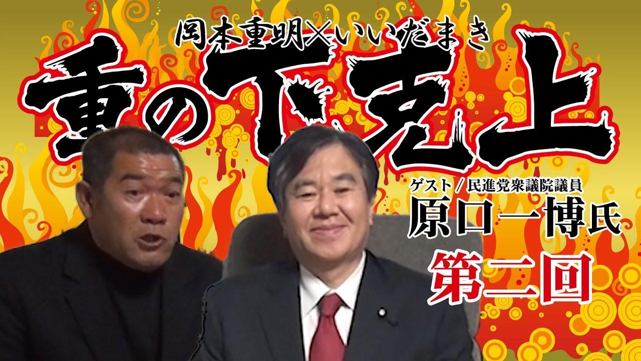 【運命の】前原民進党等研究第42弾【月曜日】©2ch.netYouTube動画>2本 ->画像>62枚