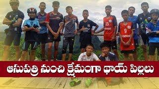ఆసుపత్రి నుంచి క్షేమంగా థాయ్ పిల్లలు | Rescued Thai soccer team discharged from hospital