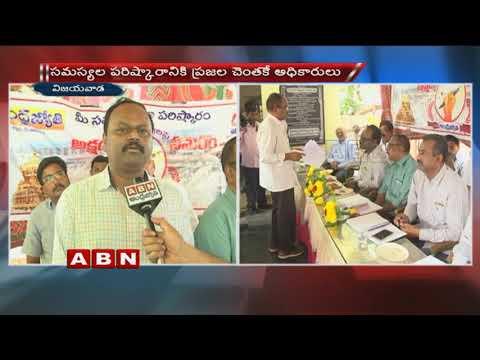 Good Response to ABN Andhrajyothy Mee Samasya-Maa Parishkaram Program in Vijayawada