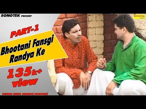 Haryanvi Natak - Ram Mehar Randa   Bhootani Fansgi Randya Ke   Haryanavi Comedy  01 video
