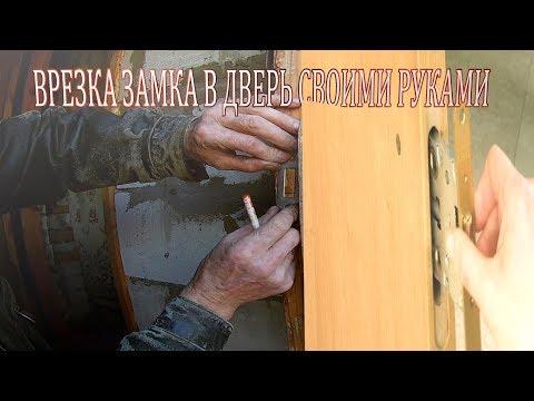 Врезка замка в входную дверь своими руками 82