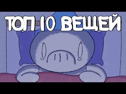 Топ 10 Вещей Из-за Которых  Не Сплю Ночью (Русский Дубляж) - TheOdd1sOut