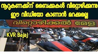 Used Bike Mega Mela In Kvr Bjajaj |Episode 17| നല്ല ബൈക്കുകൾ വിറ്റൊഴിക്കുന്നു