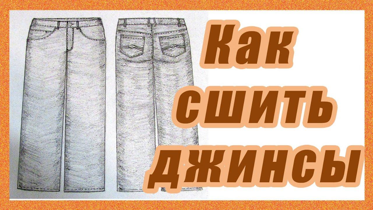 Как сшить теплые джинсы