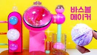 바스볼 서프라이즈 메이커! LOL 바스볼 서프라이즈 만들기 장난감 LOL Surprise Fizz Factory Kiki