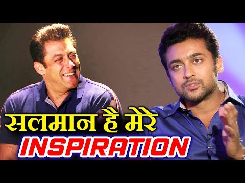 South Star Suriya ने कहा Salman Khan मेरे Inspiration है