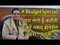 #BudgetSpecial2017 | Limit of Cash Donation u/s 80G is reduced to 2000 from 10,000 [Hindi] MP3