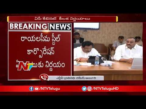 CM Chandrababu Naidu Takes Key Decisions In AP Cabinet Meeting | NTV
