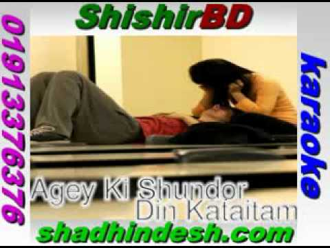 Agey Ki Shundor Din Kataitam (bangla Karaoke Track) By Shishirbd video