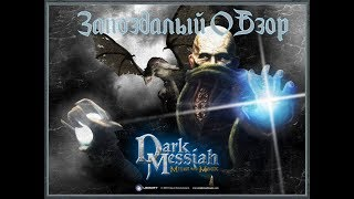 Запоздалый обзор: Dark Messiah of Might and Magic