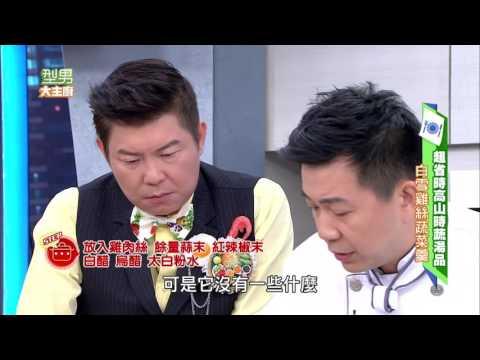 台綜-型男大主廚-20160908 高山蔬菜大賞,艾力克斯夫婦來搞笑
