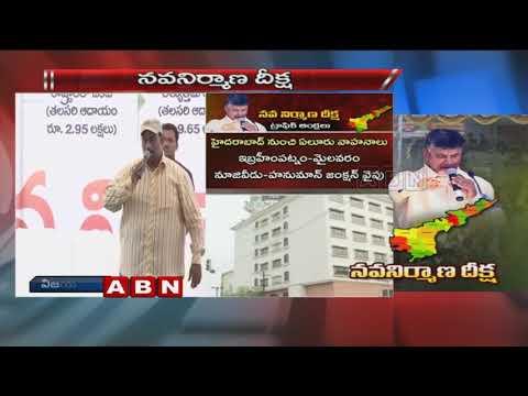 CM Chandrababu Naidu's Nava Nirmana Deeksha in Vijayawada | Updates