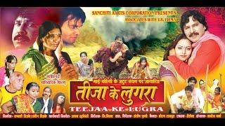 Teeja Ke Lugra - Comedy Seen - Super Hit Chhattisgarhi Film -Full Movie - Karan Khan, Seema Singh