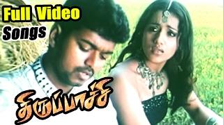 Thirupachi All Video Songs | Tamil Movie Video Songs  | Vijay Songs | Vijay Best Dance | Dhina Songs