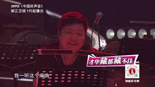 """【好声音独家幕后】新歌声音乐总监""""暗恋""""哈林已久?改编曲目传情 SING!CHINA2018第一集未播片段官方HD Exclusive"""