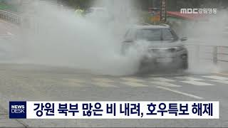 강원 북부 많은 비 내려, 호우특보 해제