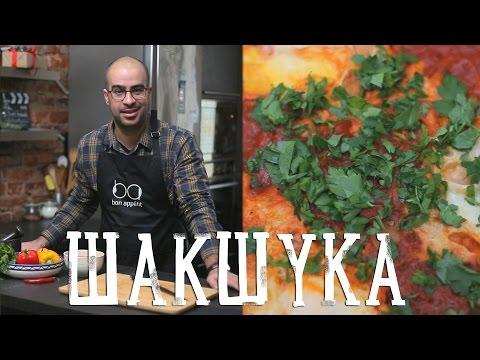 Израильская яичница с овощами шакшука [Рецепты Bon Appetit]