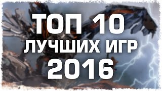 Топ 10 лучших игр 2016 года
