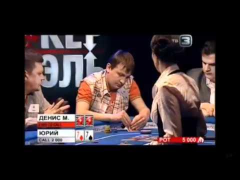 покер дуэль