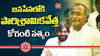 Koganti Satyam to Join in Janasena Party | Pawan Kalyan | Malladi Vishnu | YSRCP