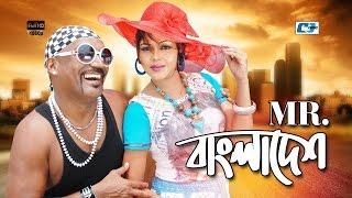 Mr  Bangladesh | Kabila | Nasrin | Bangla Movie Song | HD | 2016