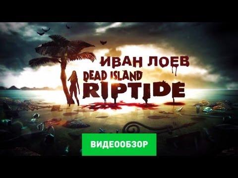 Обзор Dead Island: Riptide [Review]