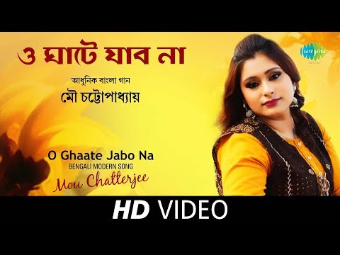 O Ghaate Jabo Na | Eka Holo-Mou Chatterjee | Mou Chatterjee | Music Video