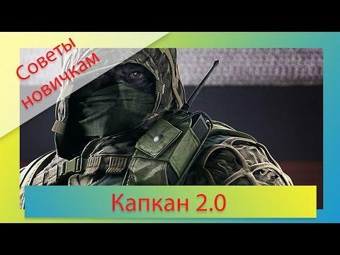 [Советы новичкам] Rainbow Six: Siege - Оперативник Капкан ver 2.0 (гайд)