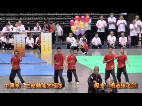 2014 The Fifth World Cup Tai Chi Chuan Championship Opening Performance - Tai Chi Arcadia