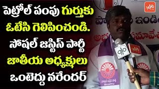 Social Justice Party of India President Onteddu Narendar about Elections | CMKCR