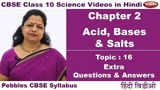 Class 10 | CBSE | NCERT | Science | Ch 2 | Acids, Bases & Salts | T 16 |  Extra Question Answers