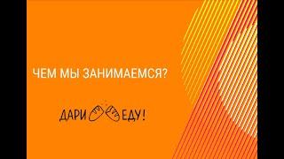 #УрокиСтойкости: благотворительный проект «Дари еду!»