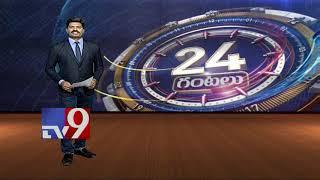 24 Hours 24 News || Top trending worldwide news || 30-01-2018 - TV9