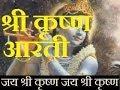 Download Aarti Kije Sri Natwar Ji Ki - Temple Prayer of Lord Krishna MP3 song and Music Video