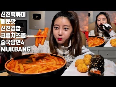 [ENG]신전떡볶이 매운맛 중국당면4 신전김밥 크림치즈볼 먹방 mukbang Tteokbokki ต็อกปกกี món tteok xàoトッポッキ korean eating show