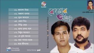 Asif Akbar, Andrew Kishore - Bedonar Osru