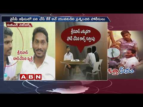 Brief Details About Accused Srinivasa Rao SIT Investigation Over YS Jagan Incident