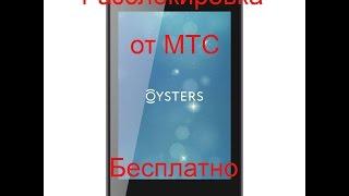 Разблокировка телефона Oysters arctik 450 от ненавистного МТС бесплатно