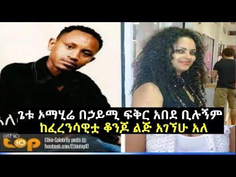ጌቱ ኦማሂሬ በኃይሚ ፍቅር አበደ ቢሉኝም ከፈረንሳዊቷ ቆንጆ ልጅ አገኘሁ አለ Ethiopia Sheger FM