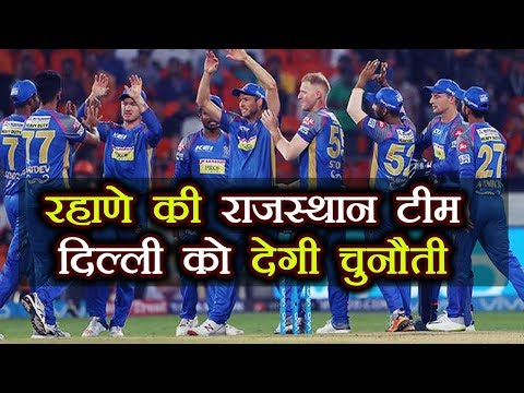 IPL 2018 : Rajasthan Royals' Predicted XI Against Delhi Daredevils | वनइंडिया हिंदी