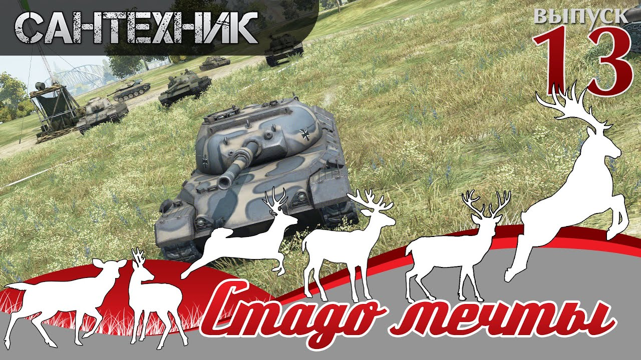 Клан [CTAD ] | Кланы World of Tanks и World of Warplanes
