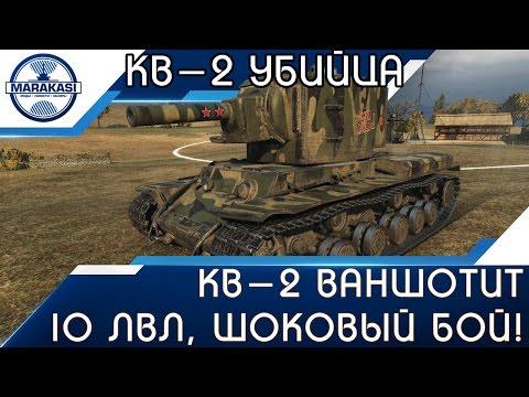 КВ-2 ваншотит 10 лвл, шоковый бой! Никто не поверит! World of Tanks