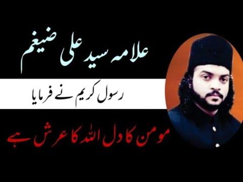 Allama Syed Ali Zaigham New Bayan 2019-20